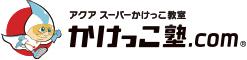 かけっこ塾.com