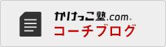 かけっこ塾コーチブログ