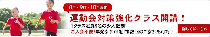 8・9・10月限定 運動会対策クラス